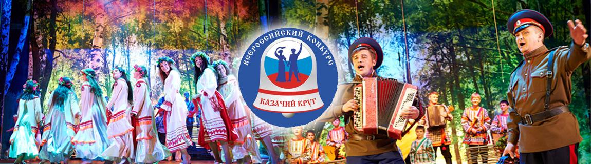 Фольклорный конкурс казачий круг